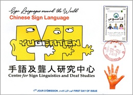 ALGERIA 2019 FDC Sign Language China Handicap Deafness Deaf Taubheit Surdité Taub Sordera Alphabet Disabled - Handicaps