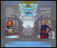 UKRAINE 2019. FAMOUS FAMILY OF UKRAINE. THE GALAGAN FAMILY. Mi-Nr. 1832-34 Block 164. MNH (**) - Ukraine