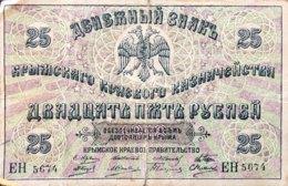 Russia 25 Rubles, P-S372a (1918) - Fine - Russland