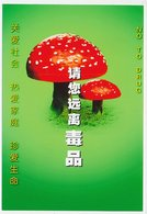 Postal Stationery China 2006 Drug - Mushroom - Pilze