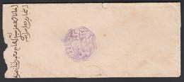 Postes Chérifiennes, Sobre, Cachet De MEKNES. Color Violeta, - Maroc (1891-1956)