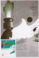 ISRAEL, 1995, Maxi-Card(s), Hapoel Games, SGMS1275, F5488 - Tarjetas – Máxima