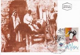 ISRAEL, 1995, Maxi-Card(s), Vetenary Service, SG1289, F5493 - Tarjetas – Máxima