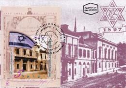 ISRAEL, 1996, Maxi-Card(s), One People - Zionist Congress, SGMS1344, F5513 - Tarjetas – Máxima