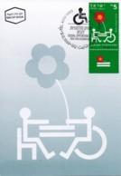 ISRAEL, 1996, Maxi-Card(s), Disabled _ Opprtunities, SG1351, F5519 - Tarjetas – Máxima