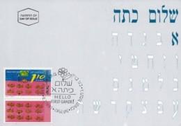 ISRAEL, 1997, Maxi-Card(s), Hello First Grade - Students, SG1363, F5529 - Tarjetas – Máxima
