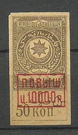 ASERBAIDSCHAN AZERBAIDJAN 1922 Fiscal Tax Stempelmarke Revenue OPT * - Azerbaïdjan