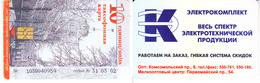 Phonecard   Russia. Petrozavodsk  10 Units  31.03.02 - Russia