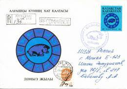 KAZAKHSTAN - 1995 - Mi 76 - YEAR OF THE PIG - FDC - ONLY 4000 ISSUED - Kazakhstan