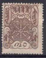 Tannu Tuva Tuwa 1926 Mi#6 Mint Hinged - Touva