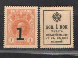 RUSSIA 1/1 KOP 3 Edition    1917 UNC - Russia