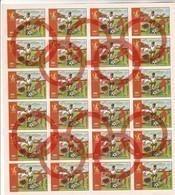 Guinea Ecuatorial Nº Michel A1294 En Hojas De 24 Sellos Con Defecto En La Goma - Verano 1980: Moscu