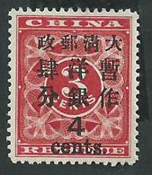 Chine. No 31* - Chine