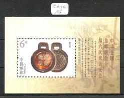 CHIN YT BF143 En XX - 1949 - ... People's Republic