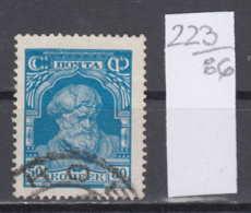 86K223 / 1927 - Michel Nr. 351 - 50 K. Bdr. , OWz. , Ks 13 1/2 , Bauer , Used ( O ) Russia Russie - 1923-1991 USSR