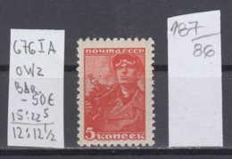 86K187 / 1937 - Michel Nr. 676 I A , Bdr. OWz , 12 : 12 1/2 , 5k. - Bergmann , ( ** ) Russia Russie - Unused Stamps