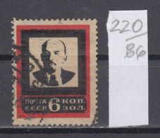 86K220 / 1924 - Michel Nr. 239 II A - Tod Von Wladimir Lenin , Used ( O ) Russia Russie - 1923-1991 USSR