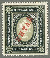 Россия RUSSIA CHINA Китай Russian Post Office 1904 - MINT - Hinged - 1857-1916 Empire