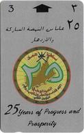 Oman - G.T.O Silver Jubilee - 21OMNA - 1995, 777.000ex, Used - Oman