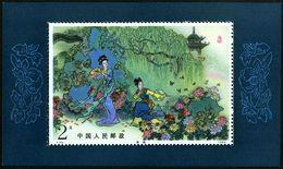 1984 China  T99M Peony Pavilion A Literary Masterpieces - 1949 - ... République Populaire