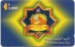 Oman - 30th Renaissance Day - 51OMNK (Crossed Ø), 2000, 150.000ex, Used - Oman
