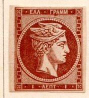GRECE (Royaume) - 1869-70 - N° 24 - 1 L. Brun-rouge Grisâtre - (Tête De Mercure) - (Sans Chiffre Au Verso) - 1861-86 Hermes, Gross