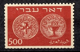 Israël YT N° 8 Neuf *. B/TB. A Saisir! - Nuovi (senza Tab)