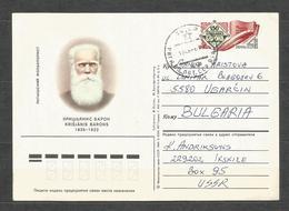 LATVIJA - BARONS - IKSKILE  -  Traveled Post Card To BULGARIA Since Communist Epoque  - D 4444 - Lettland