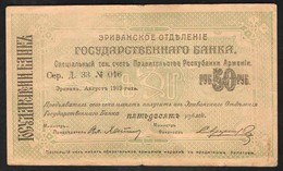 ARMENIA 50 Rubles 1919 SERIES Д33 - Russia