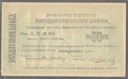 ARMENIA 50 Rubles 1919 SERIES Д47 - Russia