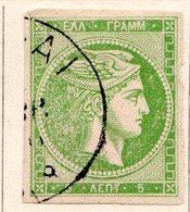 GRECE (Royaume) - 1876-82 - N° 48 - 5 L. Vert - (Tête De Mercure) - (Sans Chiffre Au Verso) - 1861-86 Hermes, Gross