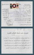 Egypt - 2004 - Rare - Money Transfer With The Withdrawn Stamp Of Telecom Egypt - Cartas