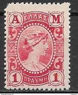 Greece 1902 Mi. Nr.142 - 1900-01 Surcharges Sur Hermes & Jeux Olympiques