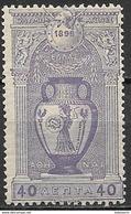 Greece 1896 Mi. Nr.102 - Neufs