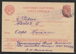 1941 SOVIET UNION - USSR - POSTAL STATIONERY - CENSOR - 1923-1991 USSR