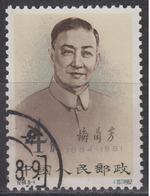 PR CHINA 1962 - Stage Art Of Mei Lan-fang CTO XF - 1949 - ... République Populaire