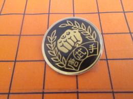2319 Pin's Pins / Beau Et Rare / Thème SPORTS / FIST IN YA'FACE BAGARRE EN PYJAMA JUDO KARATE - Judo