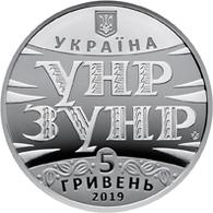 Ukraine, Union, 2019, 5 Gr Grivny - Ukraine