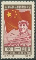 China 1950 Jahrestag Der Volksrepublik Mao Zedong 32 II Ungebraucht O. G. - Ongebruikt