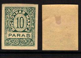 RUSSIA-LEVANT FANTASY, TURKEY - The Numerical Set - Dark Green/buff 10 Paras - MLH - OG - Levant
