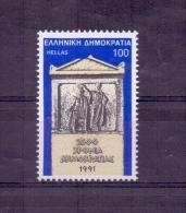 GREECE STAMPS ESTABLISHMENT OF DEMOCRACY-20/9/91 -MNH- COMPLETE SET - Griechenland