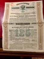 Gt Impérial De Russie  Des  CHEMINS  De  FER  6° Série -----Obligation  De 125 Roubles - Russie