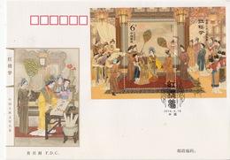 China 2016-15M A Dream Of Red Mansions (2nd Set) S/S FDC - 1949 - ... République Populaire