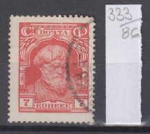 86K333 / 1927 - Michel Nr. 343 - 7 K. Freimarken - Bdr. , OWz. , Ks 13 1/2 , Bauer , Used ( O ) Russia Russie - 1923-1991 USSR