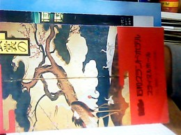 GIAPPONE JAPAN RISTORANTE  RESTAURANT ORIGINAL JAP TOKYO 1980?  HJ3463 - Dépliants Turistici