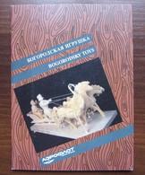 BOGORODSKY TOYS. Set Of 8 Postcards In Folder - AEROFLOT Edition, USSR, 1991. Owl, Bears, Squirrel Carved In Wood - Games & Toys