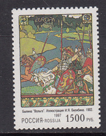 Russia MNH Michel Nr 575 From 1997 /  Catw 10.00 EUR - 1992-.... Federation