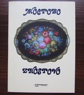 ZHOSTOVO DECORATIVE PAINTING. Set Of 8 Postcards In Folder - AEROFLOT Edition, USSR, 1991. Folk Decorated Iron Trays - Paintings