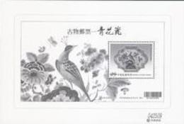 Proof Specimen 2015 Ancient Chinese Art Treasures-Blue & White Porcelain Peony Flower Bird Butterfly Unusual - Errori Sui Francobolli