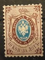 RUSSIA RUSSIE 1858, Yvert No 5 , 10 K Brun Et Bleu,  Dentele 12 1/2 , Obl  Légère,  TTB VFU !!!!!!! - Usati